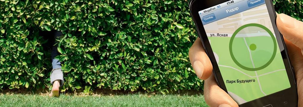 Для этого существует мобильное приложение «геопоиск» от этого сотового оператора.